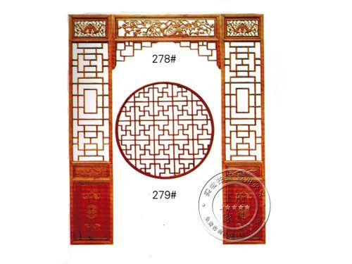 香河中式屏风隔断