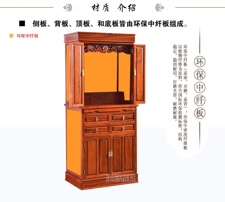 立式实木带门佛龛可折叠中式门,简约设计,整洁大方,随时保证情节性!